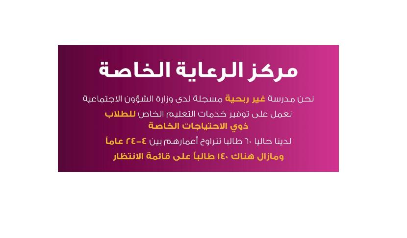 """""""مبارك وإخوانه للاستثمارات"""" تساهم في جمع التمويل اللازم لبناء مدرسة جديدة لمصلحة مركز الرعاية الخاصة في الباهية"""