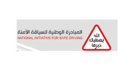 """مبادرة """" الله يعطيك خيرها"""" تصدر كتيب عن  السلامة المرورية بثلاث لغات"""