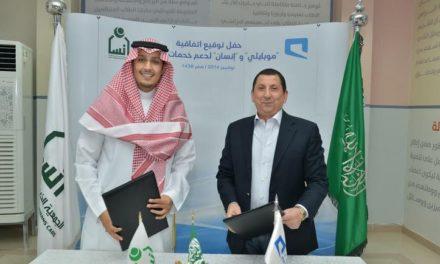 الأمير أحمد بن فهد بن سلمان يثني على جهود موبايلي المجتمعية في دعم جمعية (إنسان)