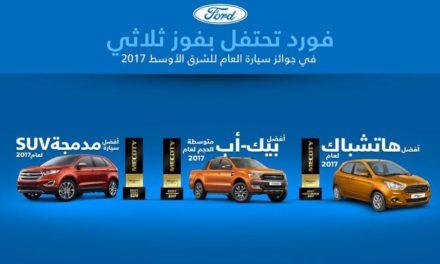 فورد تحتفل بفوزها الثلاثي في جوائز سيارة العام للشرق الأوسط 2017إدج ورنجر وفيغو تتصدّر فئاتها خلال الحفل السنوي لتوزيع الجوائز في أبوظبي