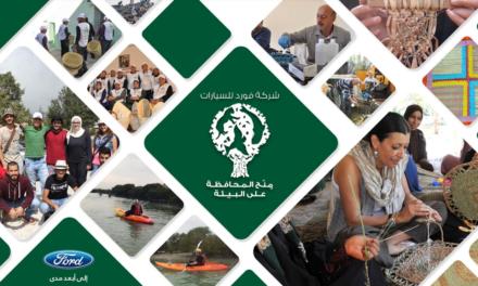 """فورد تطلق برنامج منح فورد للمحافظة على البيئة للعام 2017 مع تخصيص مجموع 100,000 دولار للمشاريع الفائزة، بالتزامن مع الاحتفال باليوم العالمي للبيئة و""""تعزيز تواصل الأفراد مع الطبيعة"""""""