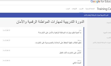 Google تطلق دورة الكترونية باللغة العربية عن الأمان على الإنترنت للمعلّمين