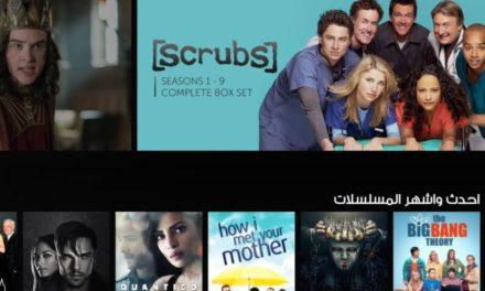 الرياض تتصدر مشاهدة خدمات الفيديو عبر الانترنت بـ47%