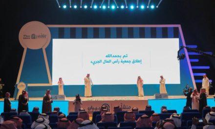 جمعية رأس المال الجريء والملكية الخاصة السعودية الجديدة تُسهم في تعزيز الشراكات وإطلاق إمكانات النمو في المملكة