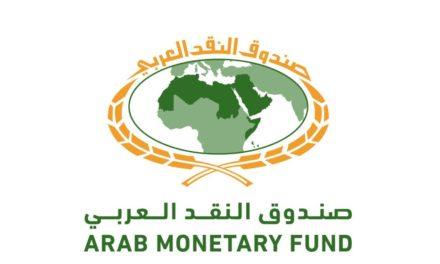 صندوق النقد العربي ينظم مؤتمراً إقليمياً حول ترتيبات نظم الدفع عبر الحدود
