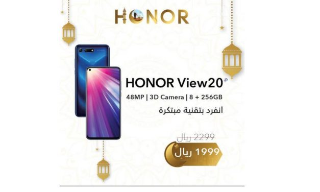 HONOR تُطلق عروضاً سعرية على هواتفها في السعودية تزامناً مع عيد الفطر