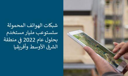 شبكات الهواتف المحمولة ستستوعب مليار مستخدم بحلول عام 2022 في منطقة الشرق الأوسط وأفريقيا