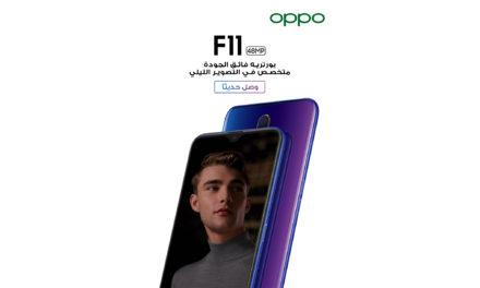OPPO تطلق هاتف F11 في المملكة العربية السعودية للارتقاء بمعايير التصوير في ظروف الإضاءة المنخفضة