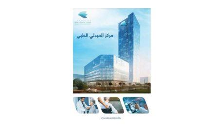 مركز العبدلي الطبي يقدم الرعاية الصحية مع أحدث نظم المعلومات المتكاملة