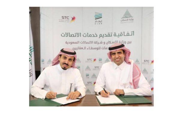 STC أعمال توقع اتفاقية لخدمة المستفيدين ببرنامج إيجار التابع لوزارة الاسكان