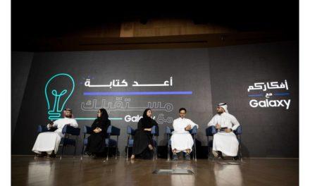 """""""سامسونج"""" تقيم الفعالية الثانية من مبادرة """"أفكاركم مع Galaxy"""" لتحفيز عقول المستقبل في جيل الشباب السعودي"""