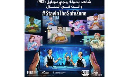 """ببجي موبايل تطلق حملة """"تحقيق الانتصارات في المنزل"""" دعماً لمبادرة منظمة الصحة العالمية #PLAYAPARTTOGETHER"""