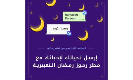 ToTok يحتفي بشهر رمضان المبارك بحملة جديدة من المسابقات والأخبار المخصصة والرموز التعبيرية