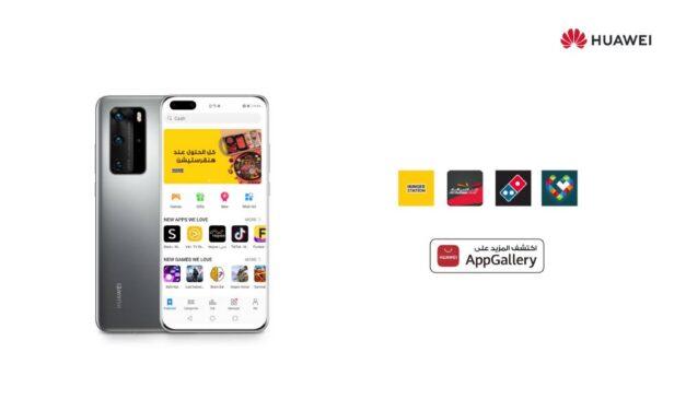 متجر HUAWEI AppGallery يقدم أبرز التطبيقات  للمحافظة على صحّتكم وللحصول على تغذية جيّدة