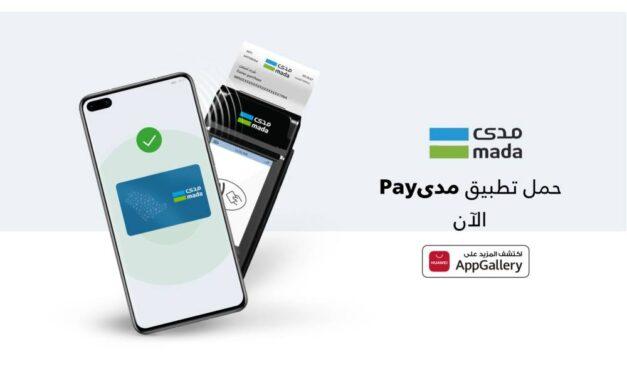 إطلاق تطبيق mada Pay عبر منصة HUAWEI AppGallery لتوفير وسيلة دفع آمنة من خلال تقنية الاتصال قريب المدى (NFC)