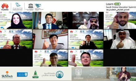 قمة التعليم عبر الإنترنت في السعودية تناقش قضايا التعليم خلال فترة فيروس كورونا وآفاق التطوير المستقبلية