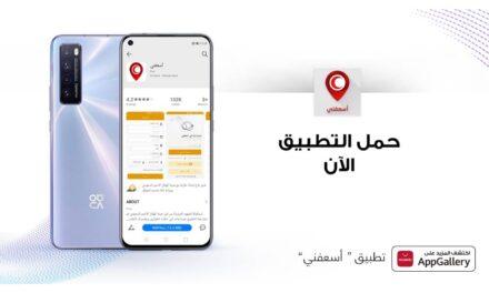 """تطبيق """"أسعفني"""" أصبح موجودا على منصة HUAWEI AppGallery  يقدّم خدمات ومعلومات إلكترونية للتعامل مع حالات الطوارئ"""