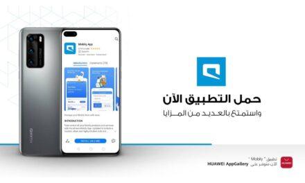 """متجر HUAWEI AppGallery يستمرّ بالنموّ ويضمّ تطبيق إحدى شركات  الاتصالات الرائدة في السعودية ويوفّر المزيد من الراحة لمستخدمي أجهزة """"هواوي"""""""