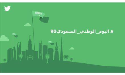 تويتر يحتفل بـ90 عاماً من تراث المملكة العربية السعودية بمناسبة #اليوم_الوطني_السعودي