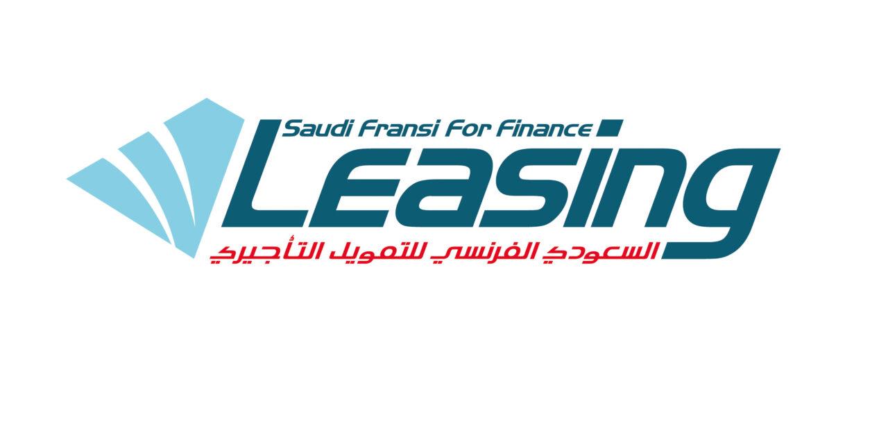 السعودي الفرنسي للتمويل