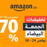 عروض الجمعة البيضاء الأولى التي تطرحها أمازون على موقع AMAZON.SA تقدم خصومات تصل حتى 70% للعملاء في المملكة العربية السعودية