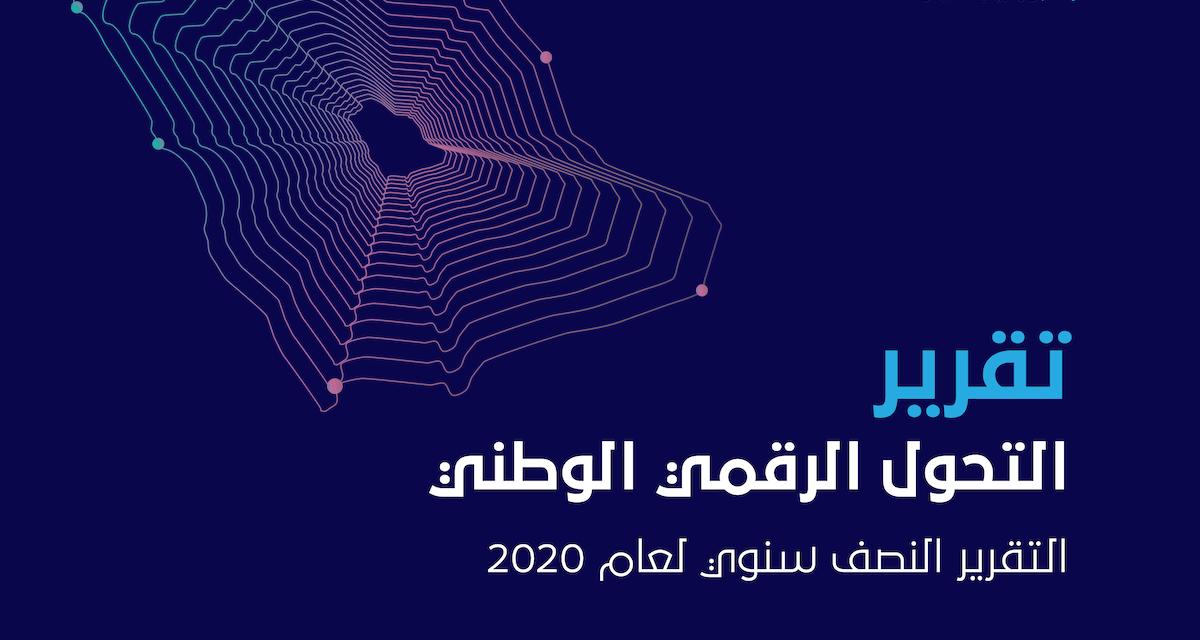لجنة التحول الرقمي.. تُطلق التقرير النصفي لعام 2020م