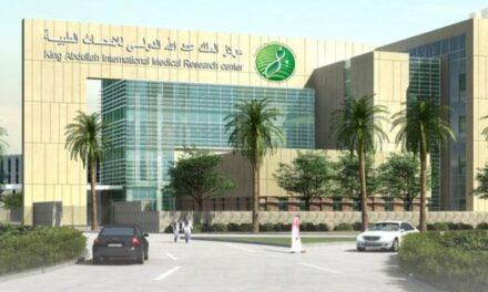 """مركز الملك عبد الله العالمي للأبحاث الطبية (كيمارك) ينشر سحابة Oracle لإجراء الأبحاث الحيوية حول """"كوفيد-19"""""""