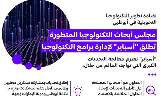 مجلس أبحاث التكنولوجيا المتطورة يطلق 'أسباير ' لقيادة ابتكارات التكنولوجيا التحويلية المستقبلية