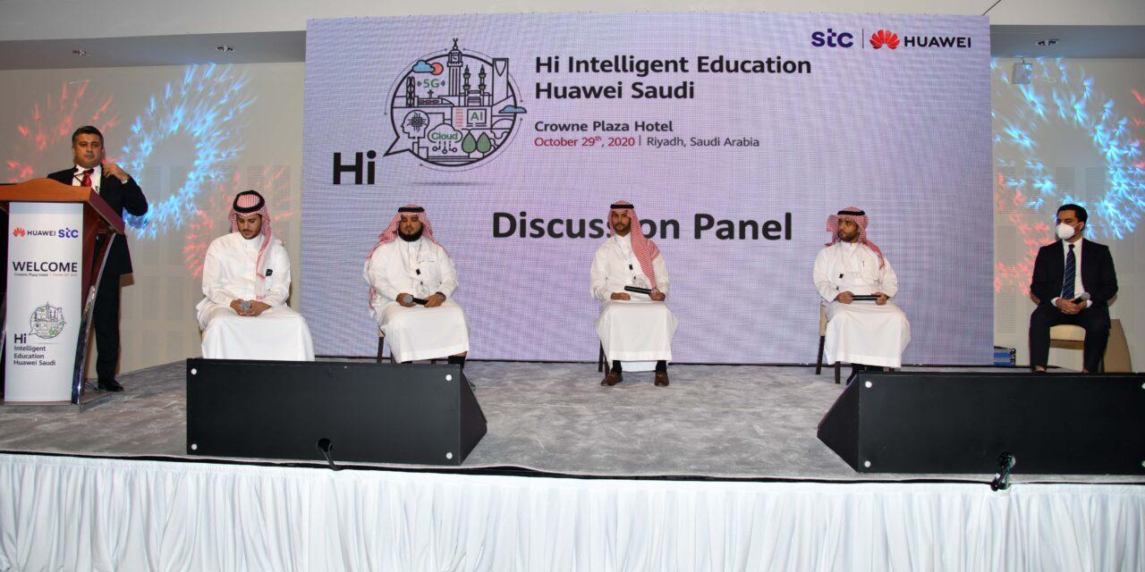 """""""هواوي"""" وstc تناقشان آفاق التعليم الرقمي خلال قمة التعليم الافتراضية"""