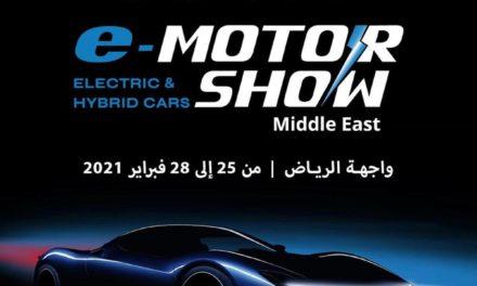 الرياض تستضيف أول معرض من نوعه للسيارات الكهربائية والهجينة