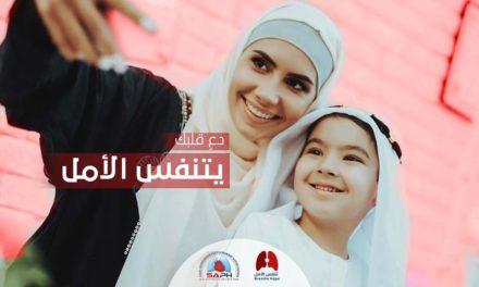 الجمعية السعودية لعلاج ارتفاع ضغط الشريان الرئوي تنظم حملة للتوعية بمرض ارتفاع ضغط الشريان الرئوي