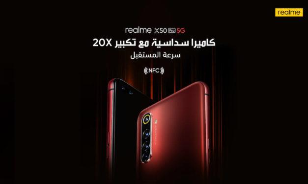 ريلمي تطلق رسميا X50 Pro في أسواق المملكة العربية السعودية، أرخص هاتف رائد متوافق مع شبكات الجيل الخامس