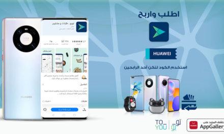 متجر تطبيقات HUAWEI AppGallery يوسع مجموعته الحالية عبر إضافة تطبيق ToYou