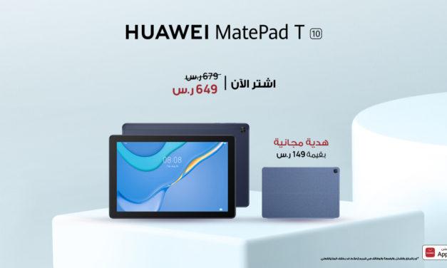 استمتعوا بالعروض المدهشة لفترة محدودة على أجهزة هواوي اللوحية من سلسلة MatePad T