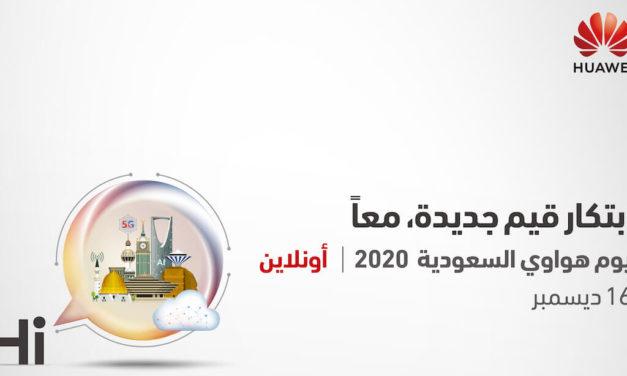 """قادة التكنولوجيا السعوديون يرسمون استراتيجيات التحول الرقمي في """"يوم هواوي في السعودية 2020"""""""