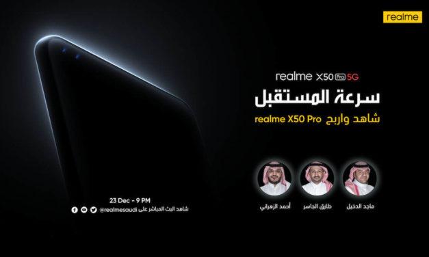 ريلمي تنهي آخر استعداداتها لإطلاق تحفتها التقنية realme X50 Pro 5G لشبكات الجيل الخامس في المملكة