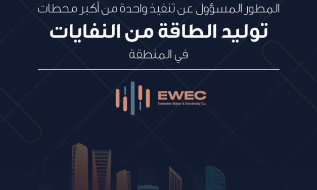 شركة مياه وكهرباء الإمارات وتدوير تعلنان عن فتح باب إبداء الاهتمام للمنافسة على تطوير واحدة من أكبر محطات توليد الطاقة من النفايات في المنطقة