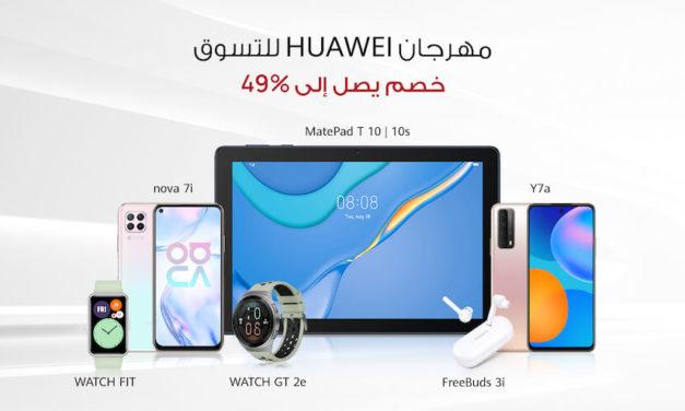 خصومات رائعة على أحدث الأجهزة من هواتف ذكية وأجهزة لوحية ومجموعة واسعة من الأجهزة المبتكرة القابلة للارتداء خلال مهرجان HUAWEI للتسوق