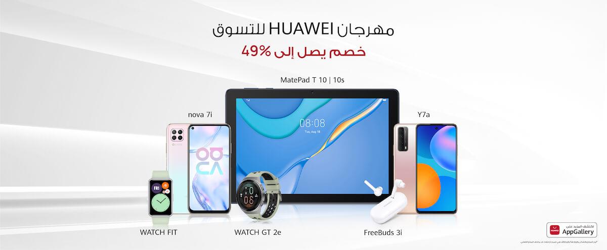 عروض رائعة للمستهلكين في المملكة العربية السعودية على الهواتف الذكية والأجهزة اللوحية ومجموعة واسعة من الأجهزة المبتكرة القابلة للارتداء