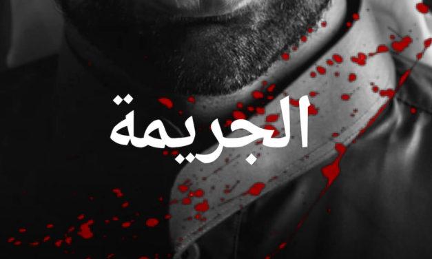 """ديزر تقدم لمستمعيها """"الجريمة"""" أول بودكاست عربي في العالم عن الجرائم الواقعية"""