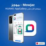 """التطبيق الرئيسي للأخبار والمحتوى بالعربي """" Mowjaz – موجز"""" متوفر الآن  عبر منصة HUAWEI AppGallery"""