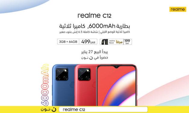 ريلمي تطلق جهاز C12 في أسواق المملكة بإمكانات معززة تلبي احتياجات الشباب