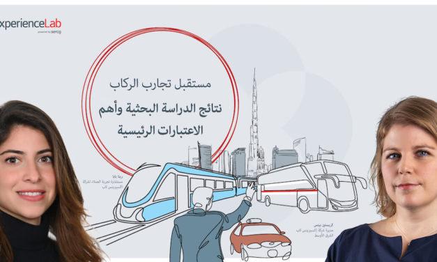 دراسة حول ملامح تجارب مستخدمي وسائل النقل في المستقبل