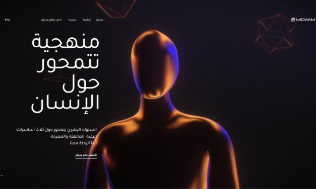 مدوام تحتفل بتدشين موقعها الإلكتروني ثلاثي وثنائي الأبعاد وتحصد ثمانِ جوائز دولية مرموقة