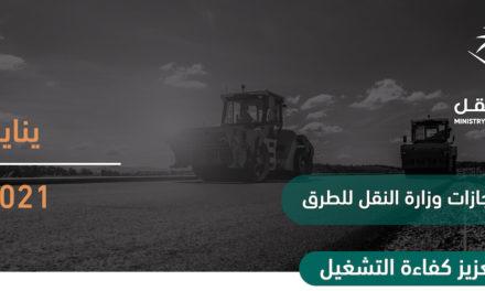 وزارة النقل تنهي العديد من أعمالها خلال يناير
