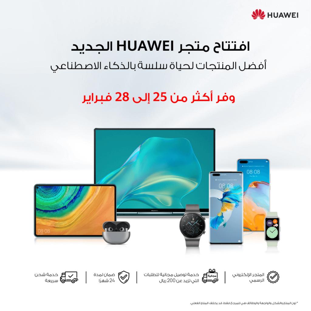 افتتاح متجر HUAWEI الجديد