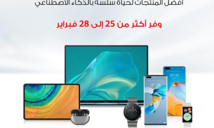 افتتاح متجر HUAWEI الالكتروني الجديد كلّيا في المملكة العربية السعودية