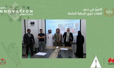 هواوي تعلن عن أسماء الفائزين في أول مسابقة للابتكار في الشرق الأوسط