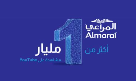 المراعي تتصدر يوتيوب في السعودية بأكثر من 1.2 مليار مشاهدة