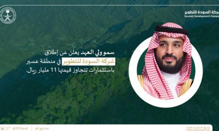 الأمير محمد بن سلمان بن عبدالعزيز يعلن عن إطلاق شركة السودة للتطوير #شركة_السودة_للتطوير